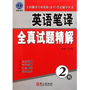 英语笔译全真试题精解(2级)/全国翻译专业资格水平考试辅导丛书
