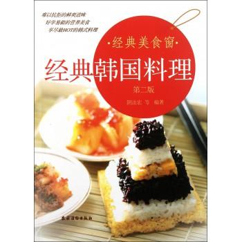 经典韩国料理(第2版)/经典美食窗