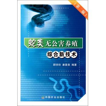 蛇类无公害养殖综合新技术(第2版)