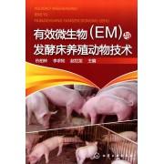 有效微生物<EM>与发酵床养殖动物技术