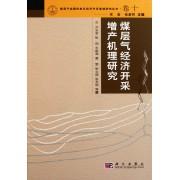 煤层气经济开采增产机理研究(精)/煤层气成藏机制及经济开采基础研究丛书