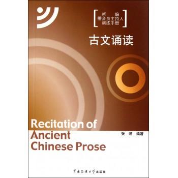 古文诵读(新编播音员主持人训练手册)