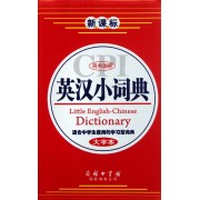 商务国际英汉小词典(新课标大字本)