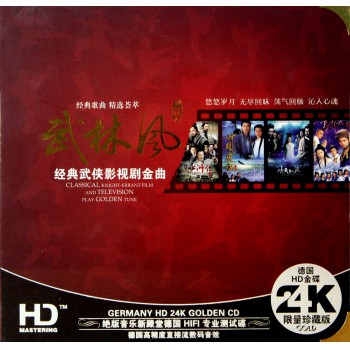 CD-HD武林风经典武侠影视剧金曲(2碟装)