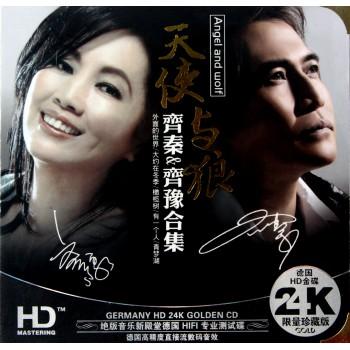 CD-HD齐秦&齐豫合集天使与狼(2碟装)