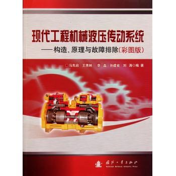 现代工程机械液压传动系统--构造原理与故障排除(彩图版)