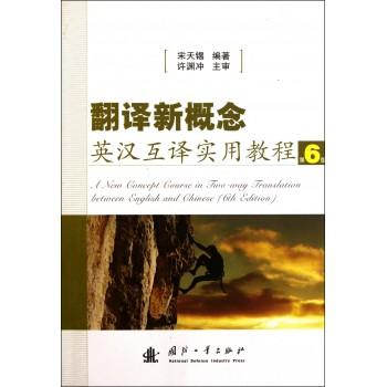 翻译新概念英汉互译实用教程(第6版)