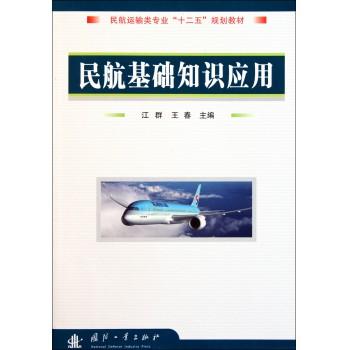 民航基础知识应用(民航运输类专业十二五规划教材)