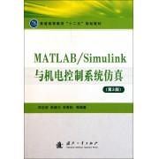 MATLAB\Simulink与机电控制系统仿真(第2版普通高等教育十二五规划教材)