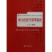 西方经济学简明教程(成人及网络高等教育工商管理专业系列教材)