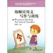 幼师应用文写作与训练(中等职业学校幼儿教育专业教学用书)