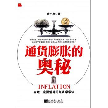 通货膨胀的奥秘