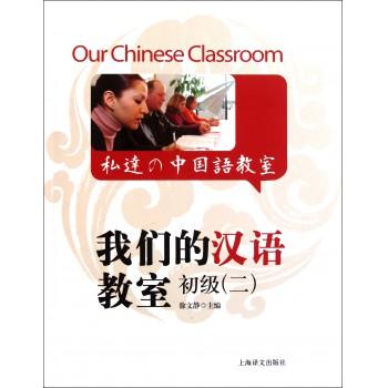 我们的汉语教室(附光盘初级2)