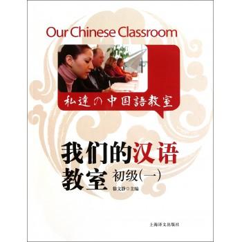 我们的汉语教室(附光盘初级1)