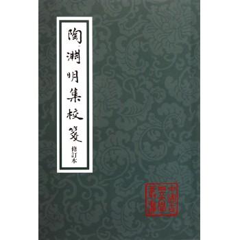 陶渊明集校笺(修订本)/中国古典文学丛书