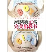 斯瑟蒂克40周完美胎教书(影响孩子未来的神奇胎教宝典)