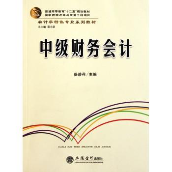 中级财务会计(会计学特色专业系列教材普通高等教育十二五规划教材)