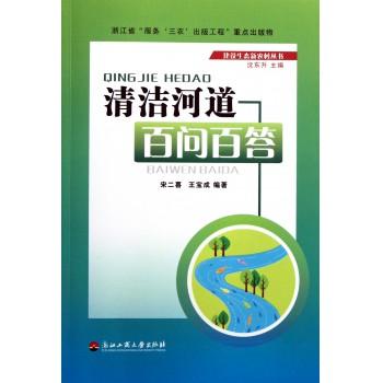 清洁河道百问百答/建设生态新农村丛书