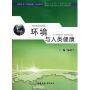 环境与人类健康(高等院校环境教育系列教材)