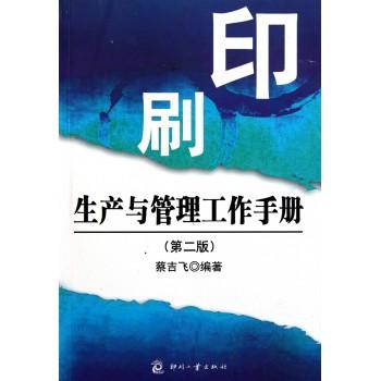 印刷生产与管理工作手册(第2版)