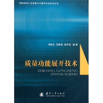 质量功能展开技术/国防科技工业质量与可靠性专业技术丛书