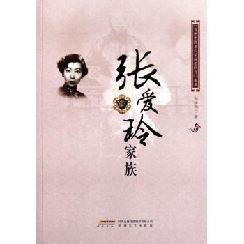 张爱玲家族/百年中国名人家族老照片丛书