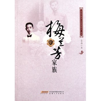 梅兰芳家族/百年中国名人家族老照片丛书