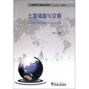 土地储备与交易(土地整理与储备系列教材)