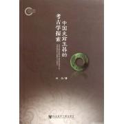 中国史前玉器的考古学探索