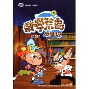 数学荒岛历险记(8)-博库网
