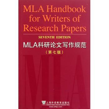 MLA科研论文写作规范(第7版)