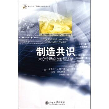 制造共识(大众传媒的政治经济学)/未名社科传播政治经济学译丛