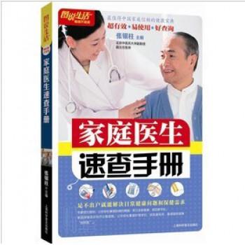 家庭医生速查手册(图说生活畅销升级版)