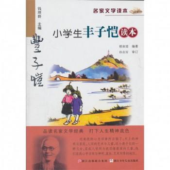 小学生丰子恺读本/名家文学读本