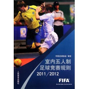 室内五人制足球竞赛规则(2011\2012)