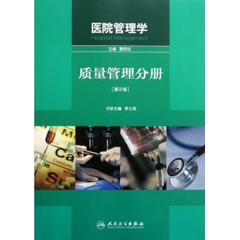 医院管理学(质量管理分册第2版)