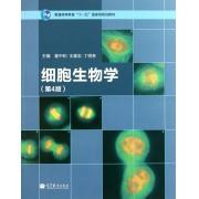 细胞生物学(第4版普通高等教育十一五国家级规划教材)