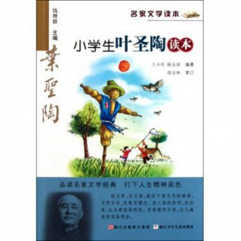 小学生叶圣陶读本/名家文学读本