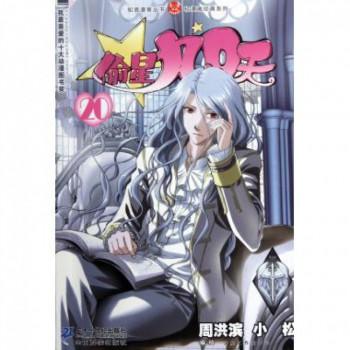 偷星九月天(20)/轻漫画经典系列/知音漫客丛书