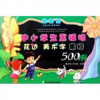 中小学生黑板报花边美术字集粹500例(*新版)