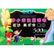 中小学生黑板报花边美术字集粹500例(最新版)