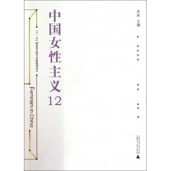 中国女性主义(12)
