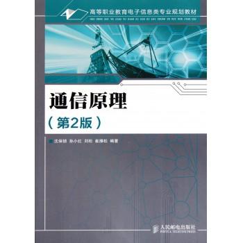 通信原理(第2版高等职业教育电子信息类专业规划教材)