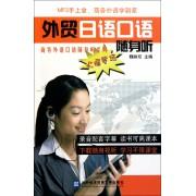 外贸日语口语随身听(附光盘)/商务外语口语随身听系列