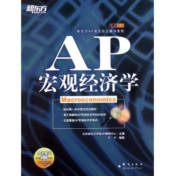 AP宏观经济学(新东方AP考试指定辅导教程)