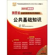 公共基础知识(2012最新版陕西省公务员录用考试专用教材)