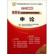 申论(2012最新版陕西省公务员录用考试专用教材)