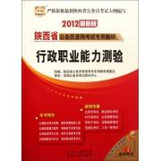 行政职业能力测验(2012最新版陕西省公务员录用考试专用教材)