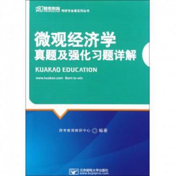 微观经济学真题及强化习题详解/跨考教育考研专业课系列丛书