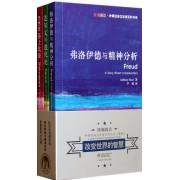 改变世界的智慧(共3册)/斑斓阅读外研社英汉双语百科书系